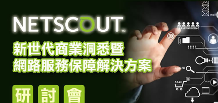 20161117_Netscout_cover_h354.jpg?fit=750%2C354&ssl=1