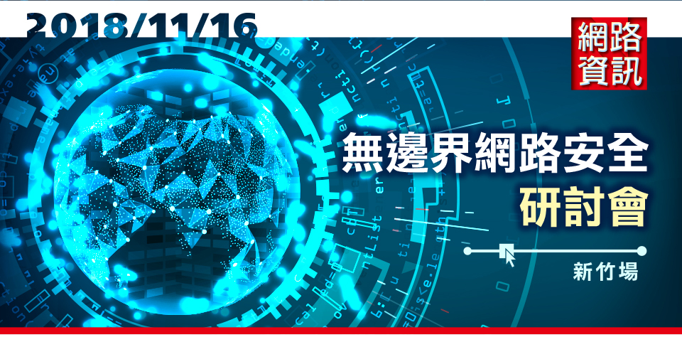 20181116-研討會-新竹-1.jpg?fit=960%2C474&ssl=1