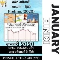 Hindi Current Affairs MCQs of January for UPSC Prelims 2020