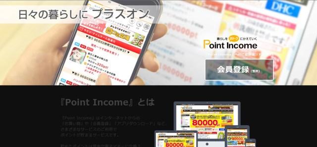 pointincome01