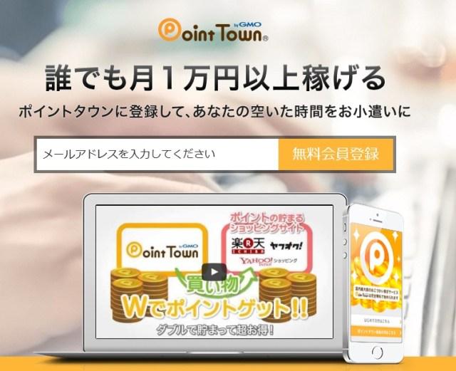 pointtown01