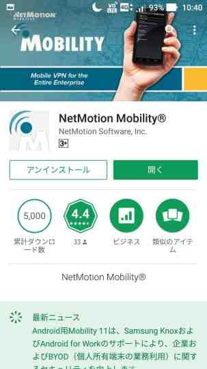 Google Play 「NetMotioin Mobiity」