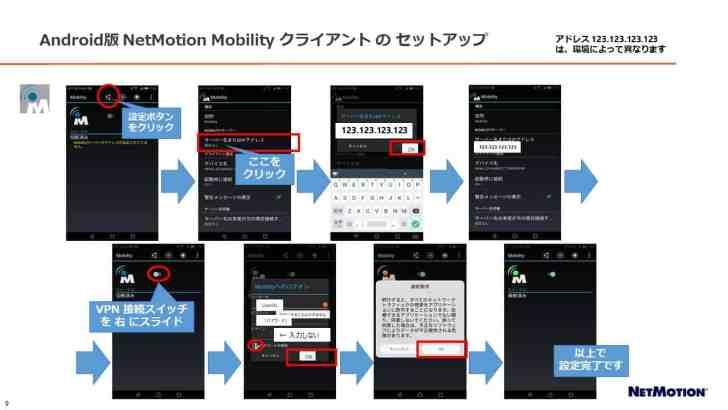 Mobilityクライアント(Android版)インストール方法