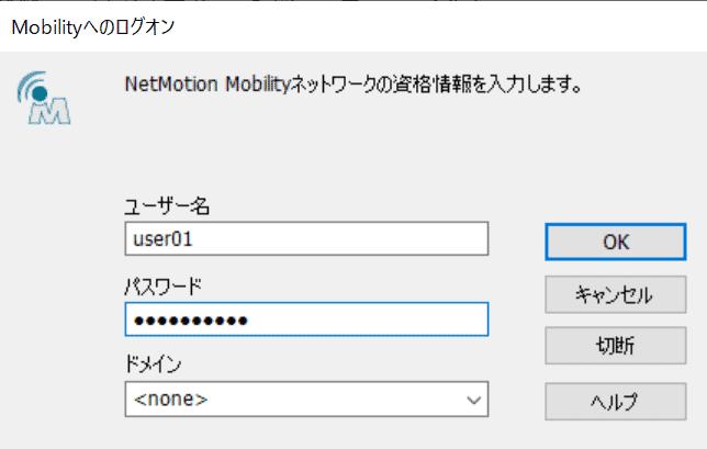 VPNログオン画面