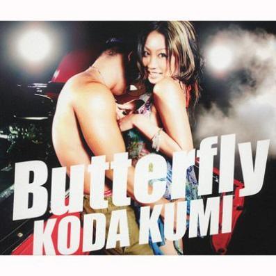 2005年 Butterfly