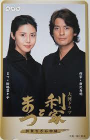 2002年利家とまつ〜加賀百万石物語〜