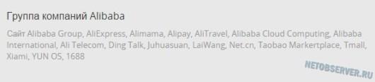 Обзор Aliexpress - состав группы Alibaba