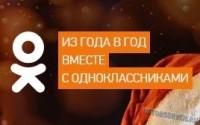 Социальная сеть www.ok.ru - logo