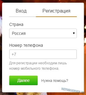 Заполнение формы регистрации на ok.ru