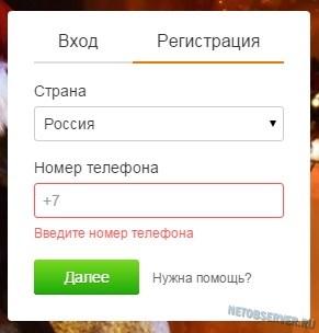 Odnoklassniki.ru при регистрации требуют телефон