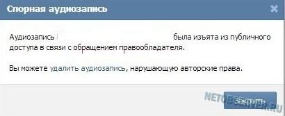 борьба с пиратством во Вконтакте