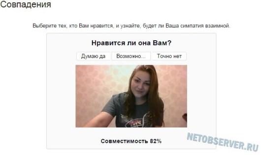 Фэйк совместимости в Совпадениях на Kismia.com