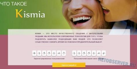 О сайте знакомств Кисмиа