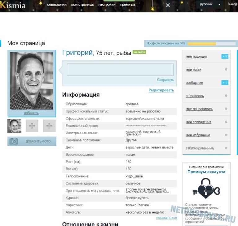 Сайт знакомств в великом новгородеkismia условиявхода регистрация