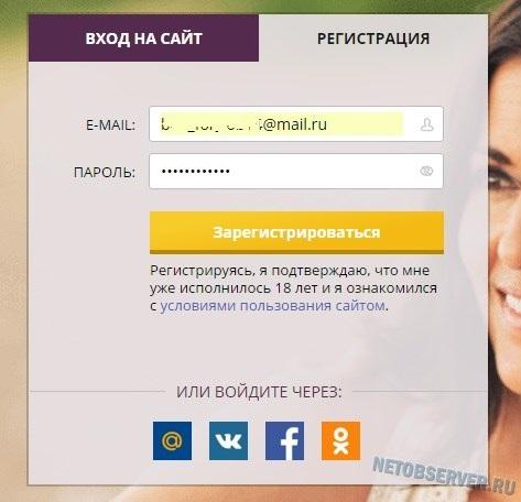 Внесение учетных данных при регистрации на Кисмиа