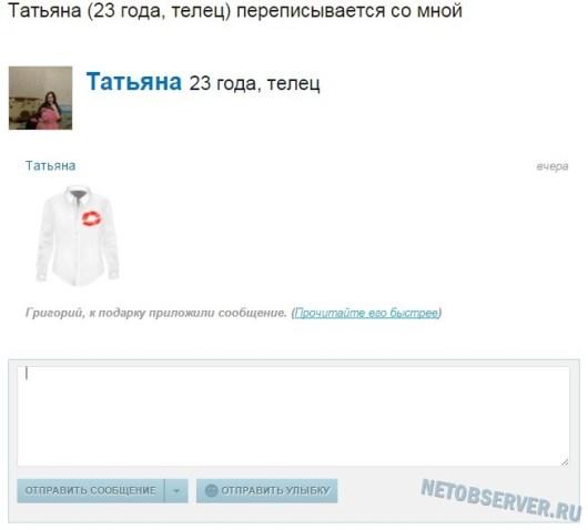 Подарки на сайте знакомств Кисмиа