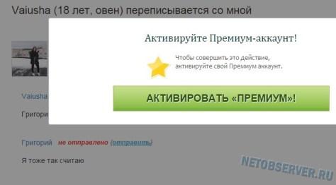 Отправка сообщений только с Премиумом от Kismia