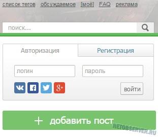 Авторизация и регистрация на Пикабу - меню