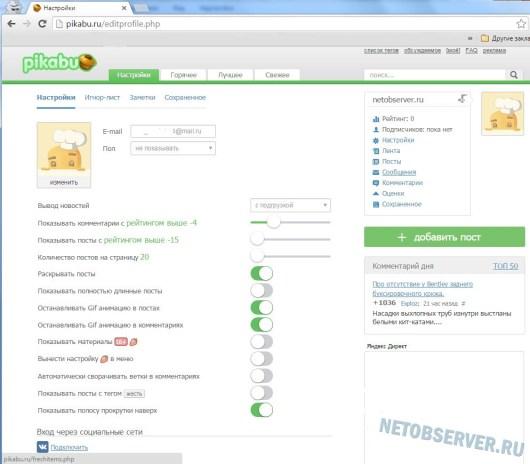 Pikabu.ru настройки пользователя