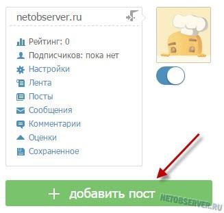 Сайт Пикабу.ру - как добавить пост