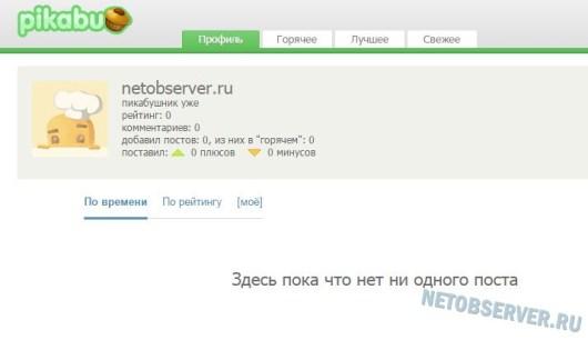 Меню постов пользователя сайта Пикабу.ру