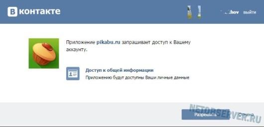 Pikabu регистрация через vk.com, шаг 2