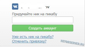 Пикабу - регистрация через vk.com, указываем ник
