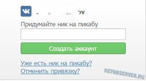 Сайт Пикабу.ру - регистрация через vk.com, указываем ник