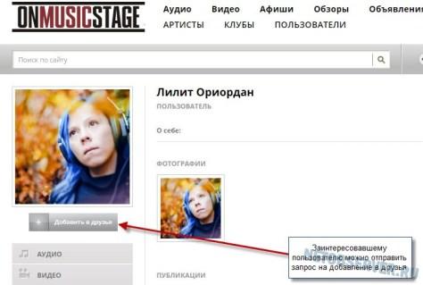 Кнопка добавления в друзья на Onmusicstage