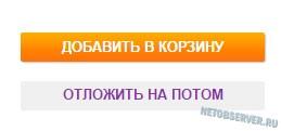 Wildberries.ru: добавить в корзину, отложить на потом