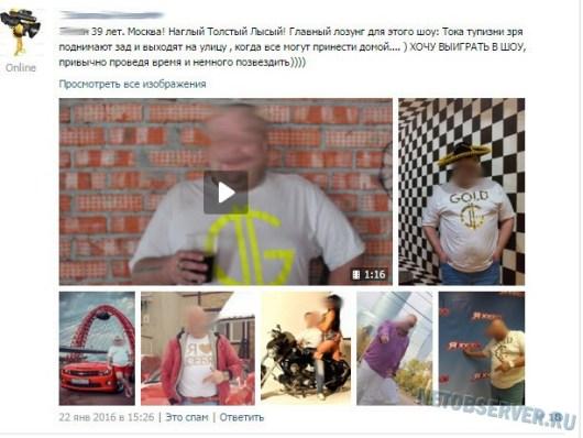 Реалити шоу Тимура Бекмамбетова - заявка участника 1