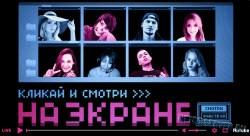 Реалити шоу Тимура Бекмамбетова На экране