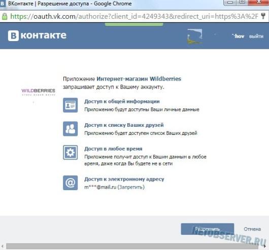 Как работает Wildberries - регистрация из Вконтакте этап 2
