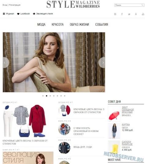 Модный интернет магазин wildberries - style magazine