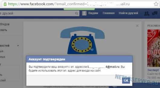 Подтверждение аккаунта для начинающих в Facebook