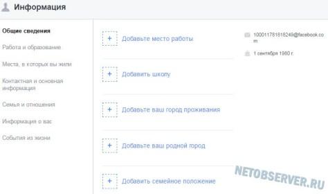 личная страница Facebook - блок информации