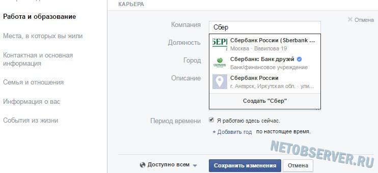 Управление интерфейсом Facebook -пример выпадающего списка в поле выбора места работы
