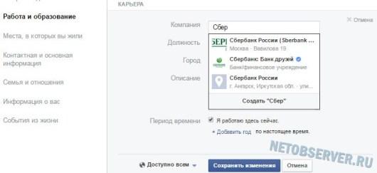 Профиль Фейсбук - выбор места работы