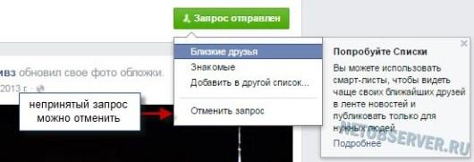 Можно отменить запрос на добавление в друзья в facebook