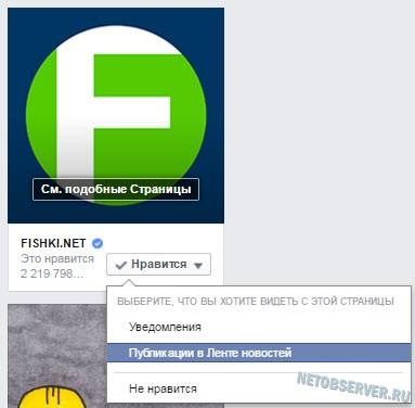 Подписка в Facebook: управление рассылкой от страницы
