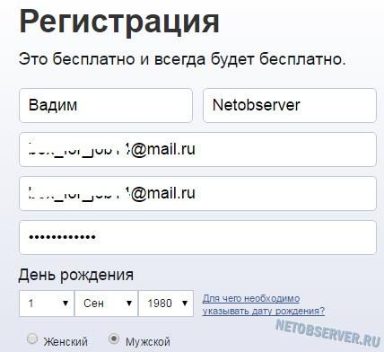 Регистрация в Facebook.com - это бесплатно