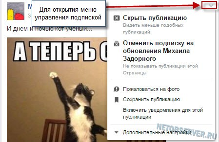 Управление подпиской Facebook