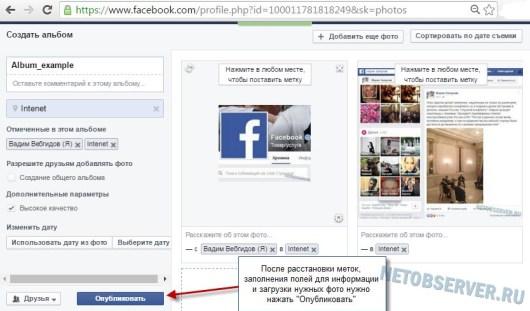 Когда альбом в Facebook.com создан и отредактирован