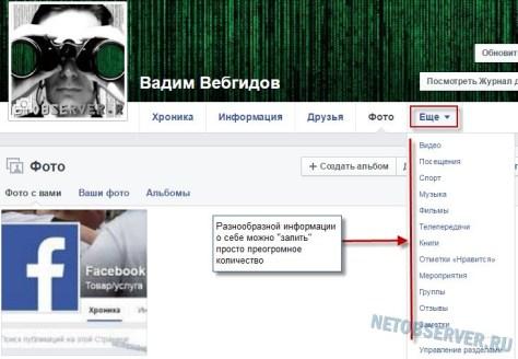 """Блок """"Еще"""" в профиле Facebook"""