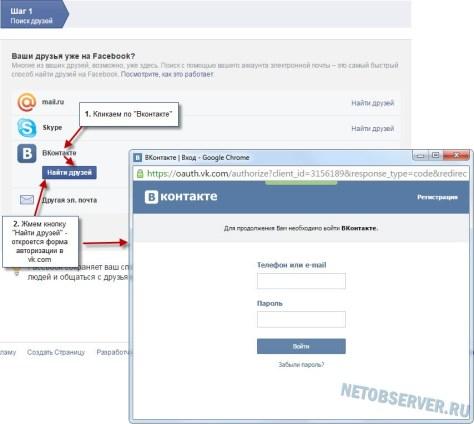 Facebook пригласить друзей из Вконтакте