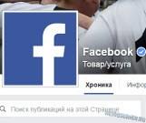 Обзор Facebook - logo