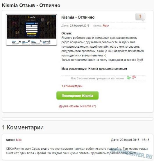 сайт kismia отзывы - положительный пример 1