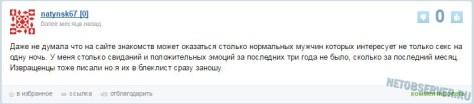 Положительный отзыв о сайте Kismia