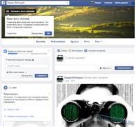 Интерфейс Facebook создание страницы управление профилем