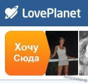 сайт знакомств loveplanet.ru